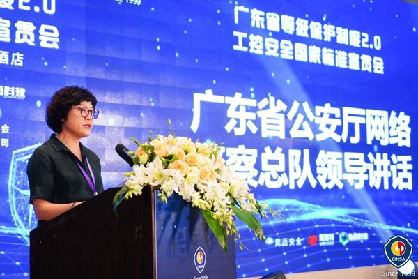 广东省公安厅网络警察总队警务技术二级主任马玉芬