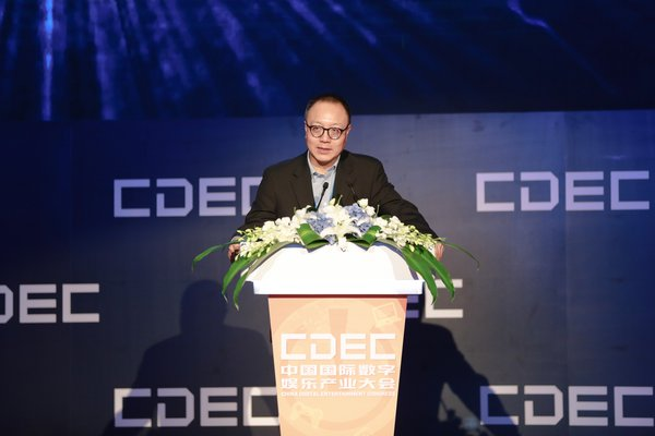 The 2019 China Digital Entertainment Congress (CDEC) kicks off in Shanghai