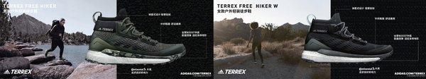 TERREX FREE HIKER - EF0774 & TERREX FREE HIKER W - G28417