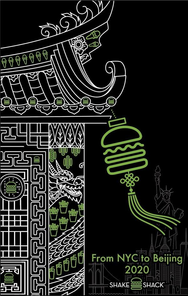 Shake Shack北京宣传海报