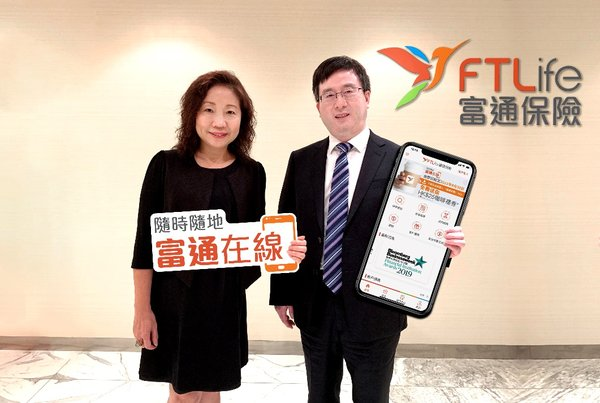 FTLife launches the all-new mobile app