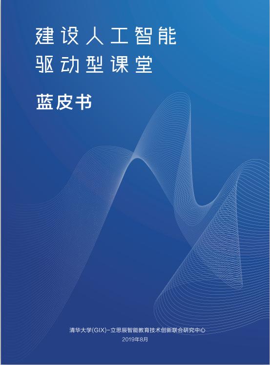 清华与立思辰联合发布《建设人工智能驱动型课堂》蓝皮书