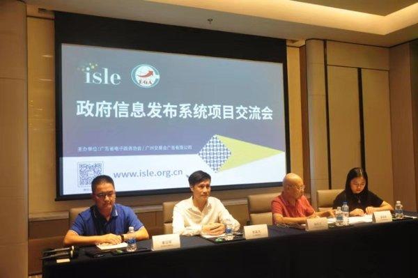 ISLE政府信息发布系统项目交流会
