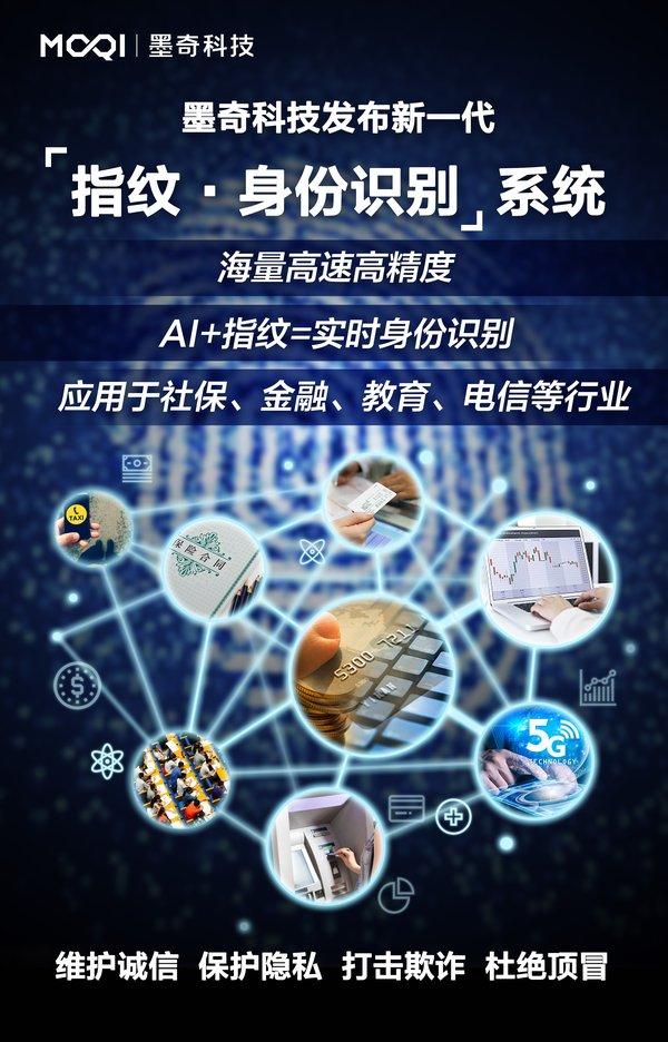 """秒级识别20亿指纹:墨奇科技发布新一代""""指纹-身份识别""""AI系统"""