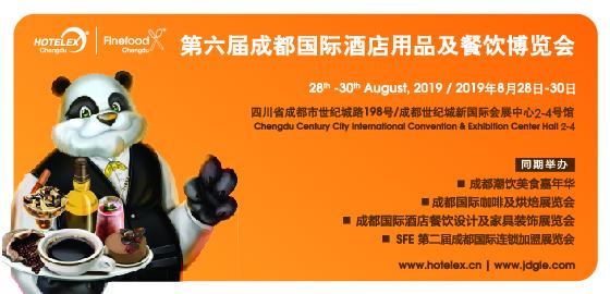 第六届成都国际酒店用品及餐饮博览会8月28日开幕