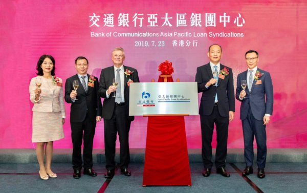 Bank of Communications Hong Kong Branch Hosted the Asia Pacific Syndicated Loan Business Promotion and Appreciation Event