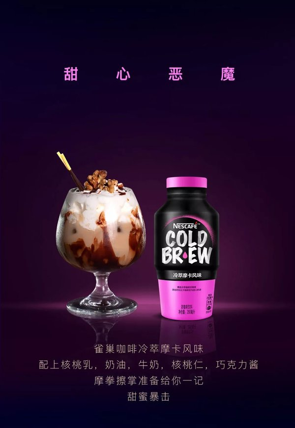 Special drink of Nescafe cold brew