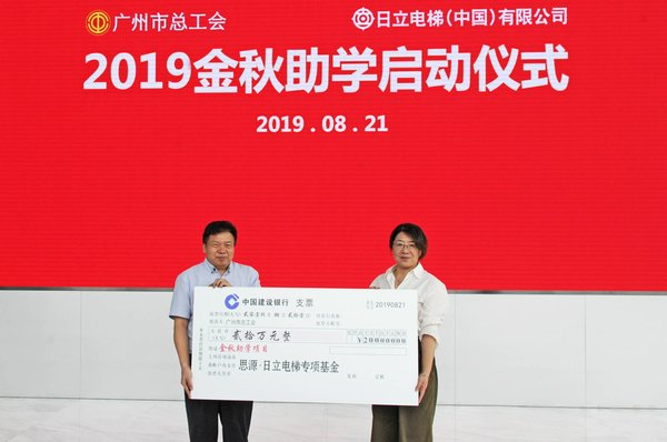 Hitachi Elevator has, during the last 13 years, donated over 2 million yuan to the Golden Autumn Student Assistance Program
