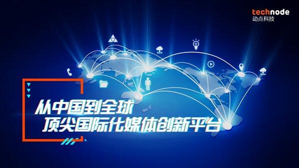 动点科技加速布局国际化媒体创新平台
