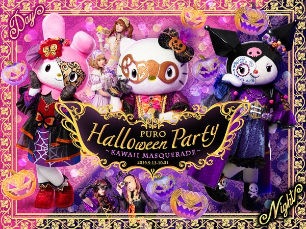 Hello Kitty Land Tokyo announces its scariest ever