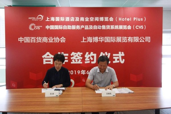 IM Sinoexpo and CCAGM signed strategic partnership