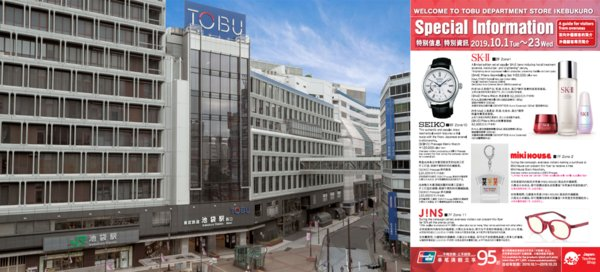 Tobu Department Store Ikebukuro to launch promotional campaign ahead of Japan's impending consumption tax increase