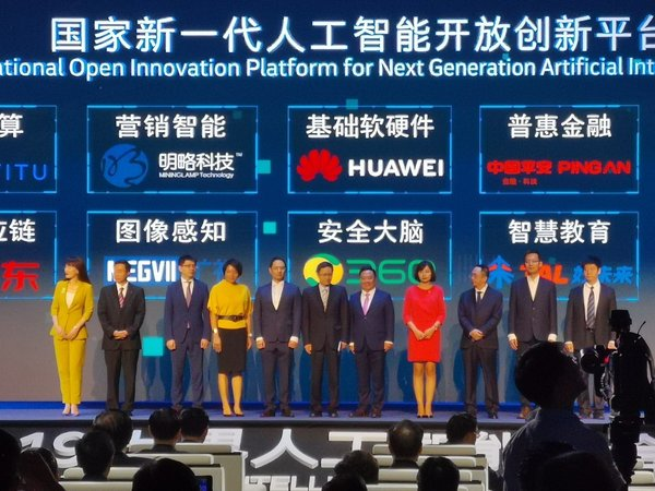 Ping An is Selected to Develop National Open Innovation Platform for Next Generation Artificial Intelligence in Consumer Puhui Finance
