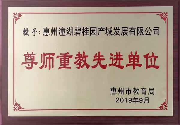 潼湖科技小镇荣获惠州市2019年尊师重教先进单位
