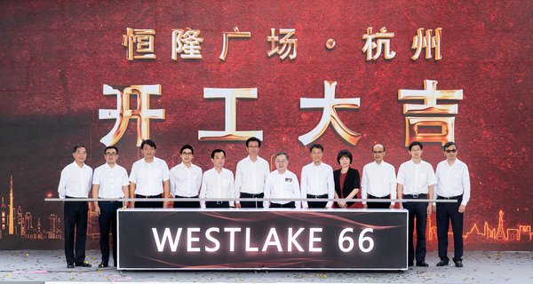 Hang Lung Breaks Ground for its Landmark Project Westlake 66 in Hangzhou
