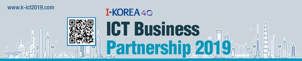 2019 Korea-Hong Kong ICT Business Partnership Invites Businesses to Participate