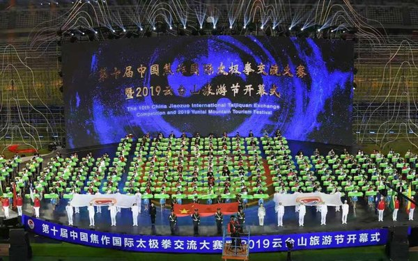 The 10th China Jiaozuo International Taijiquan Exchange Competition and 2019 Yuntai Mountain Tourism Festival