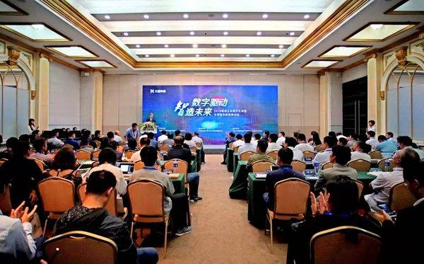 2019制造企业数字化转型与智能创新高峰论坛