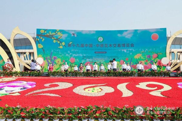 19th China-Central China Flowers and Trees Trade Exhibition held in Xuchang, Henan Province, China