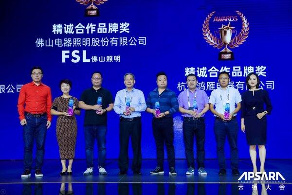 佛山照明荣获天猫精灵精诚合作品牌奖,总经理刘醒明代表企业领奖(左四)