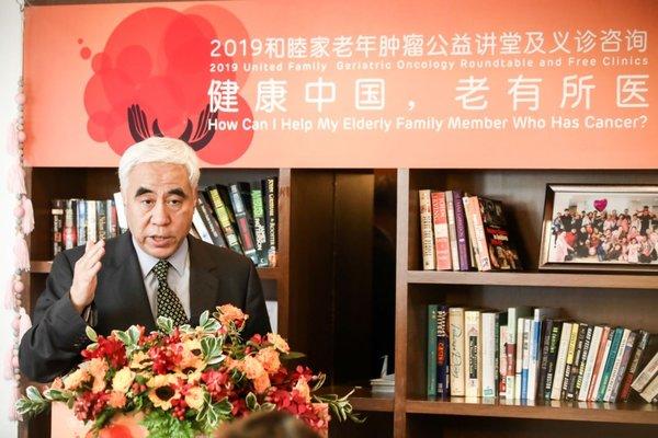 中国癌症基金会理事长、中国老年肿瘤专业委员会主任委员赵平教授致辞