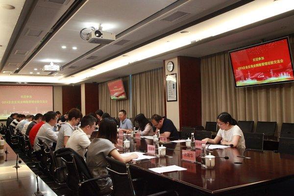 Intertek 参与国内首个反商业贿赂管理体系团体标准起草