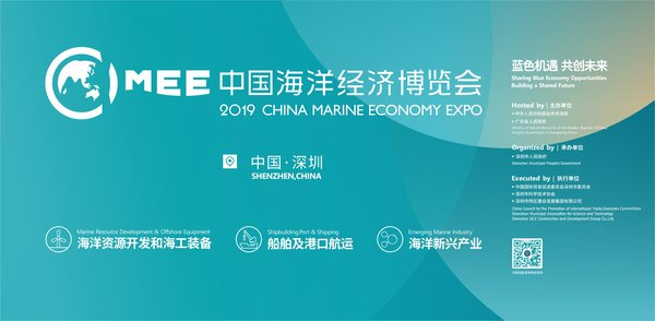 2019 China Marine Economy Expo to be held this month in Shenzhen