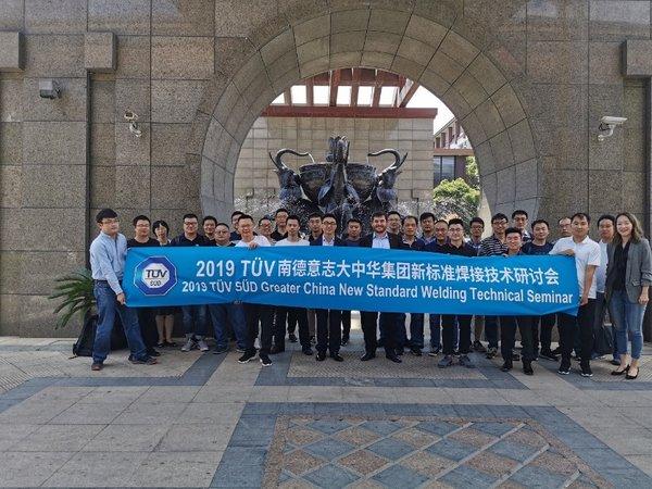TUV南德焊接新标准技术研讨会苏州专场成功举办