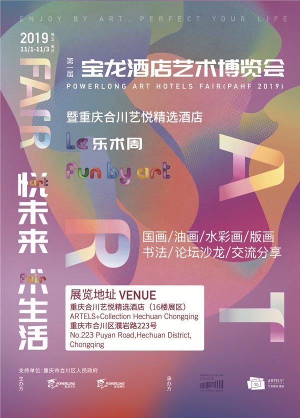 以艺术之光,创造城市之美--宝龙酒店艺术博览会第八站将在渝启幕