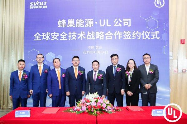 UL携手蜂巢能源,共创电池安全新未来