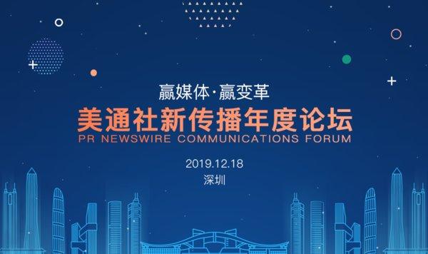 2019网上投注彩票APP新传播年度论坛将于深圳举办,传播大奖征集开启