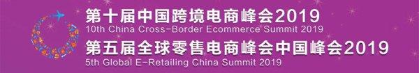 第五届全球零售电商中国峰会2019即将在沪召开