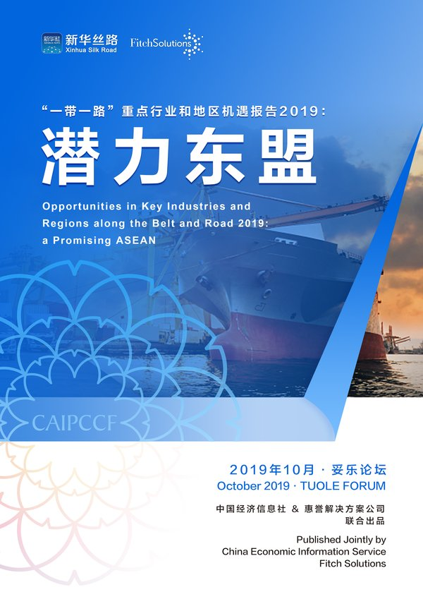 Cover of the report -- Opportunities in Key Industries and Regions along the Belt and Road 2019: a Promising ASEAN