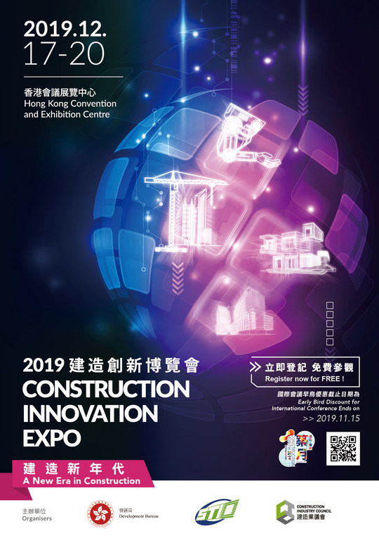 Construction Innovation Expo 2019: Registration is Now Open