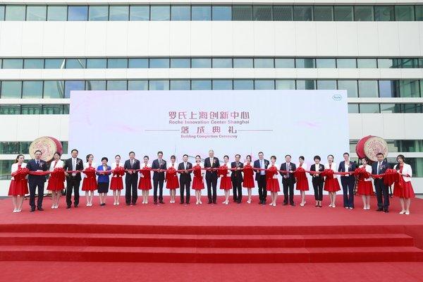 罗氏上海创新中心落成典礼剪彩仪式
