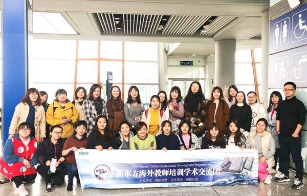 新东方教师海外培训启动 向行业持续输送优质教师和服务