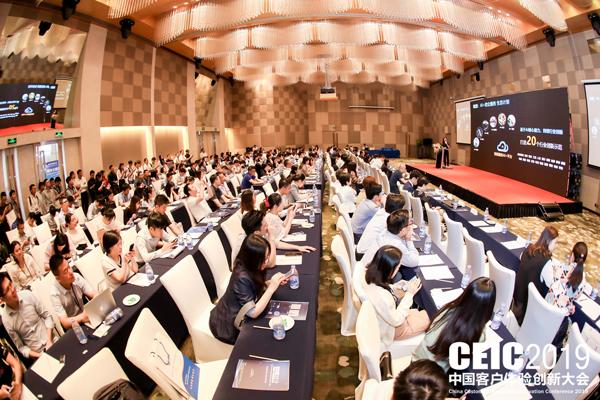 2019中国客户体验创新大会在深圳圆满召开