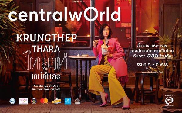 """Krungthep Thara""市场在中央世界商场拉开帷幕"