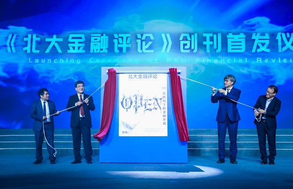 Peking University HSBC Business School Holds Its 15th Anniversary Ceremony