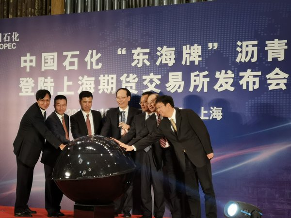 "Sinopec Ascends Shanghai Futures Exchange with Registration of ""Donghai"" Asphalt."