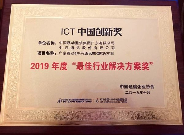 ZTE and China Mobile win the Best Industry Solution Award from ICT at PT Expo China 2019
