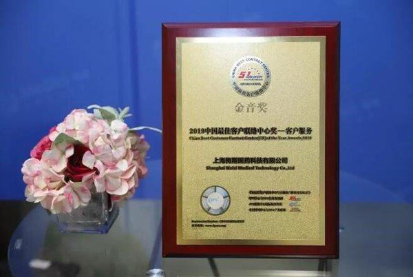 """梅斯医学获评2019""""金音奖""""中国最佳客户联络中心奖--客户服务"""