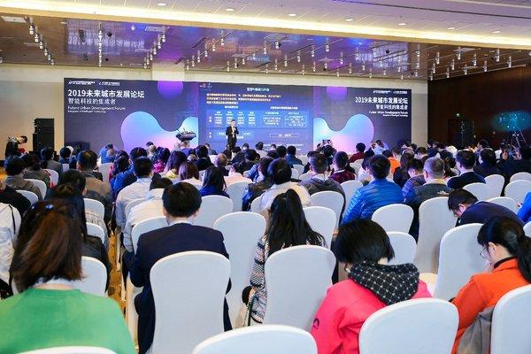 未来城市发展论坛召开,做智能科技的集成者