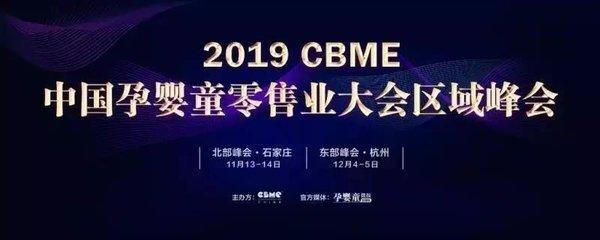 2019 CBME中国孕婴童零售业大会区域峰会