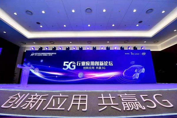创新应用、共赢5G,英特尔携手产业伙伴加速5G应用落地