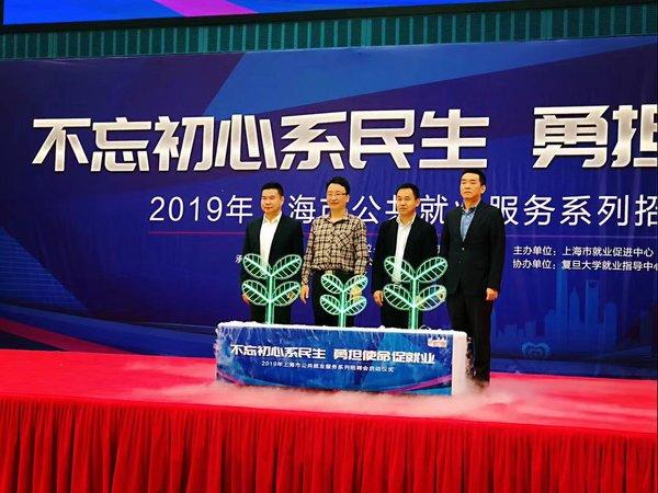 东浩兰生上海外服承办2019上海市公共就业服务系列招聘会启动仪式