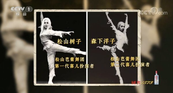 """The White-Haired Girl"" ballerina Mikiko Matsuyama and Yoko Morishita from the Matsuyama Ballet Company"