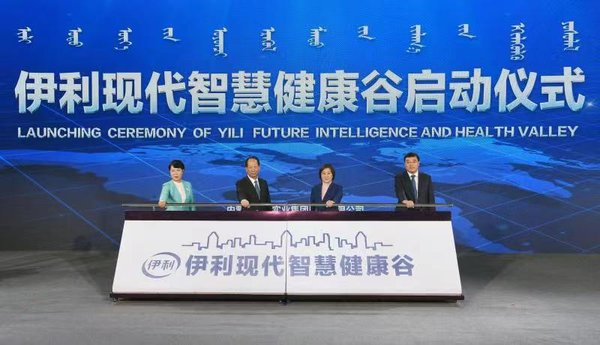 "Xinhua Silk Road: Yili launches ""Yili Future Intelligence and Health Valley"" to promote health industry"