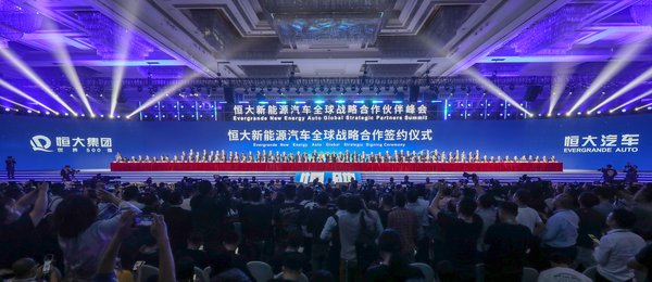 Evergrande signs strategic cooperation agreements with the world's top 60 auto parts companies at the summit, Nov. 12.
