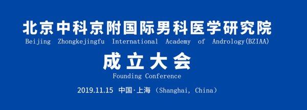 凝聚共识 形成合力 -- 北京中科京附国际男科医学研究院成立